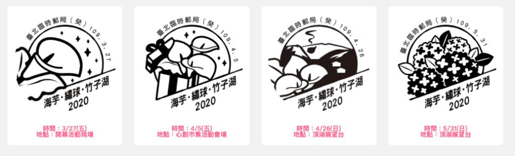竹子湖旅行郵局
