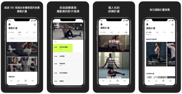 Nike Training Club – 運動與健身計畫