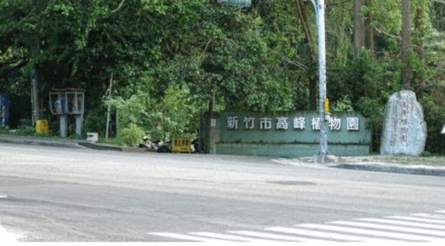 新竹高峰植物園