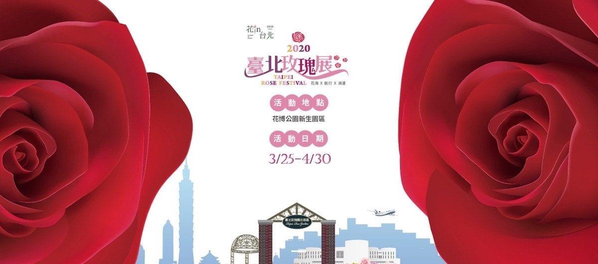 2020 台北玫瑰展花博綻放!交通、花海活動、景點、美食整理
