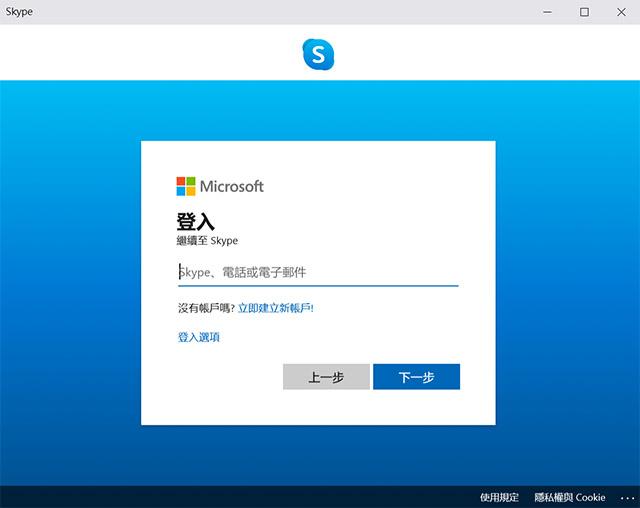 skype 行動 版