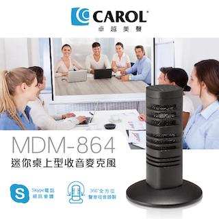 CAROL 迷你桌上型收音麥克風 MDM-864 全方位音源接收 會議收音