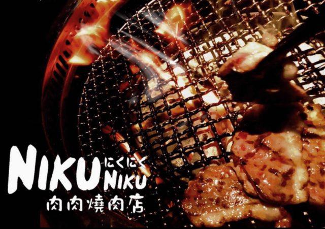 NikuNiku肉肉燒肉(朝馬店)