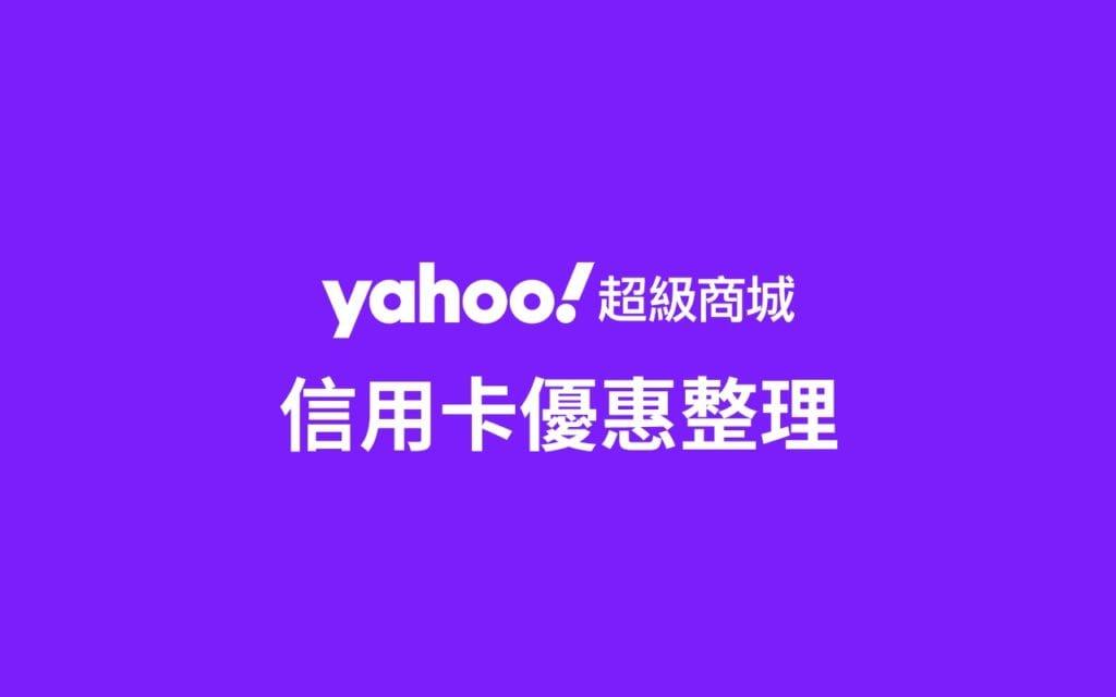 Yahoo超級商城刷卡優惠