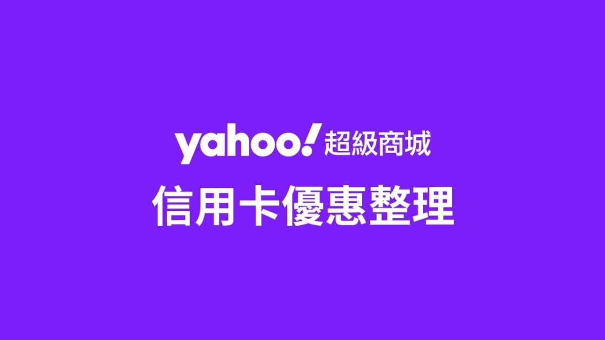 2020 4月Yahoo超級商城刷卡優惠:超贈點、刷卡金、現金回饋整理