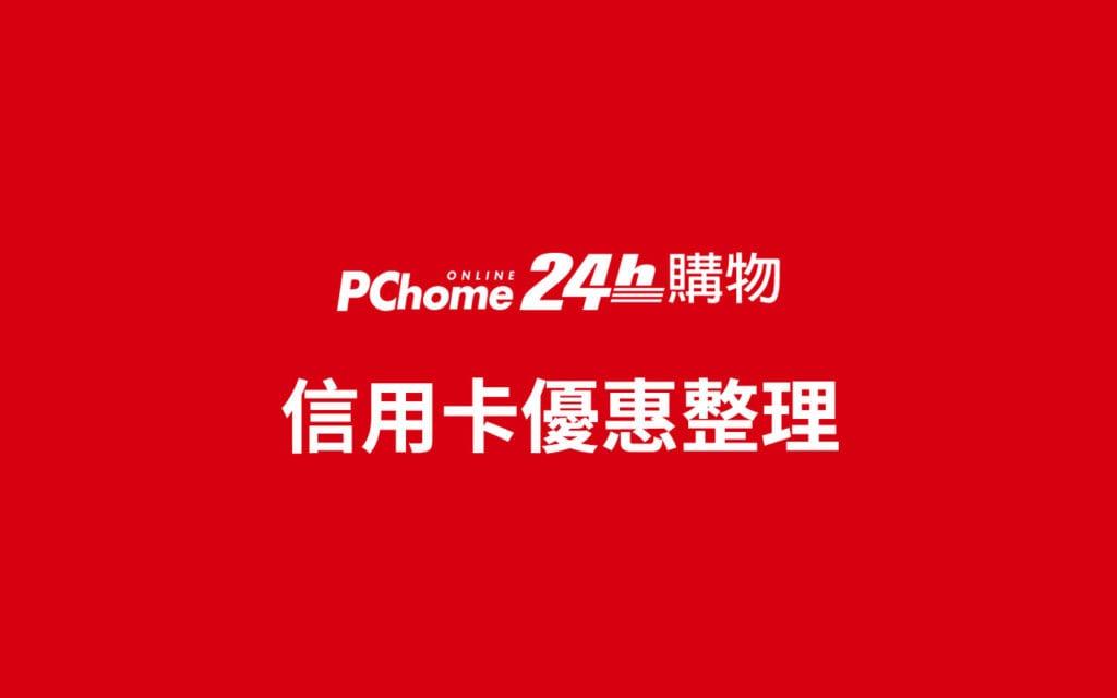 2020 4月 PChome 24h 信用卡活動