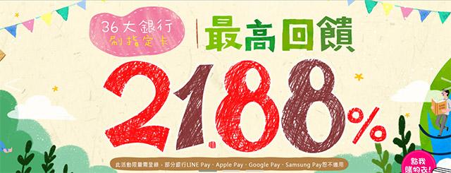 2020 4月 PChome 刷卡優惠總覽