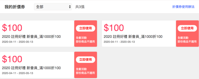 家樂福線上購物折價券/折扣碼