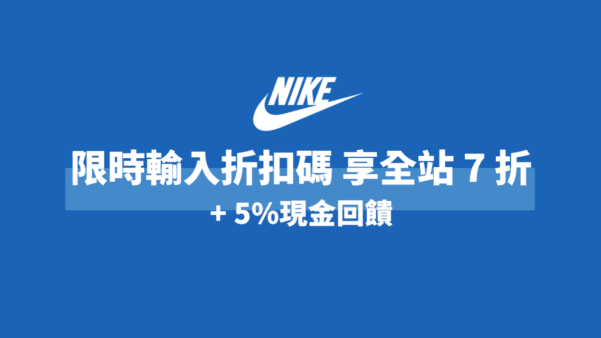 NIKE官網7折!輸折扣碼全站限時7折 + ShopBack 5%現金回饋賺翻天