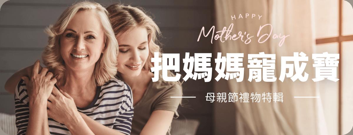 2020母親節禮物
