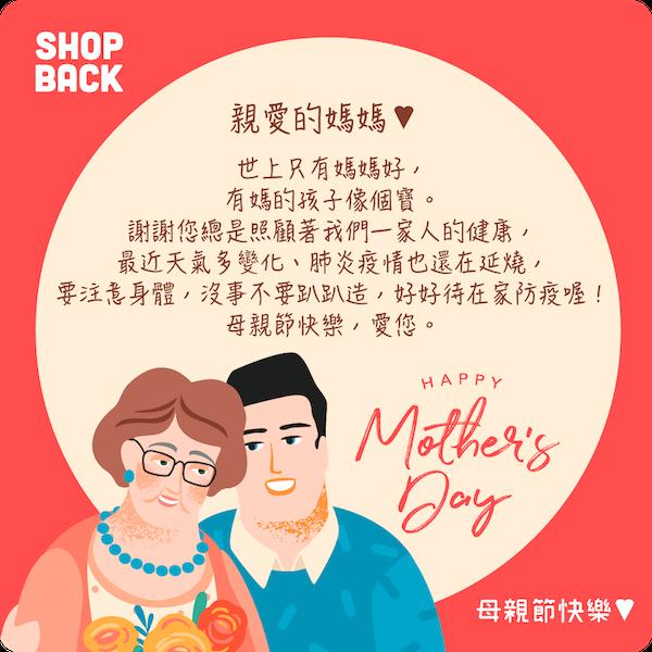 ShopBack 母親節賀卡-好好照顧身體版