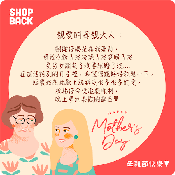 ShopBack 母親節賀卡−夢到歐巴版