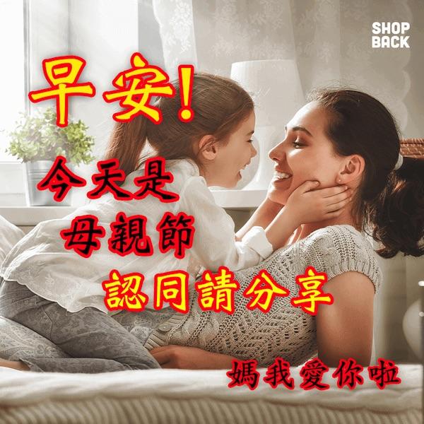 ShopBack 母親節長輩圖:媽我愛你啦