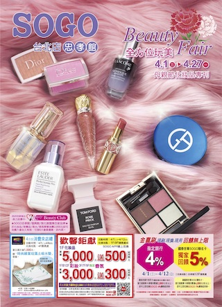 SOGO百貨 Beauty Fair