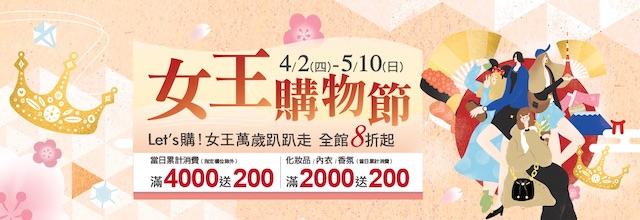 京站時尚廣場 女王購物節