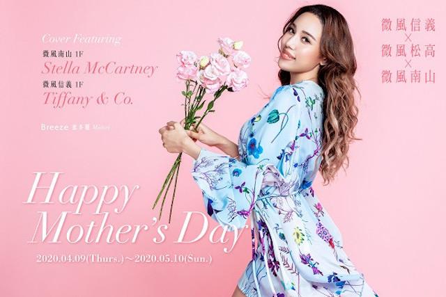 微風廣場 母親節