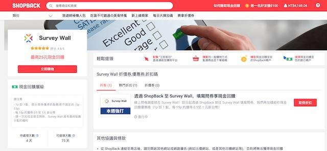 survey wall 商家頁
