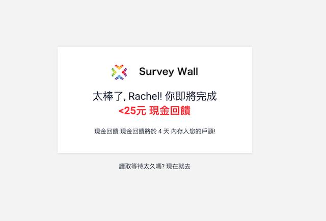 survey wall 問卷調查