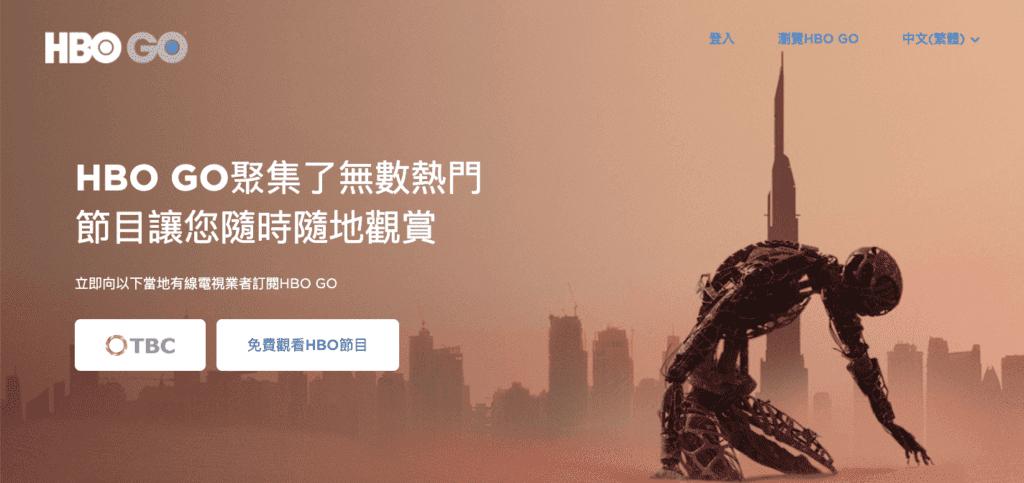 HBO GO 台灣