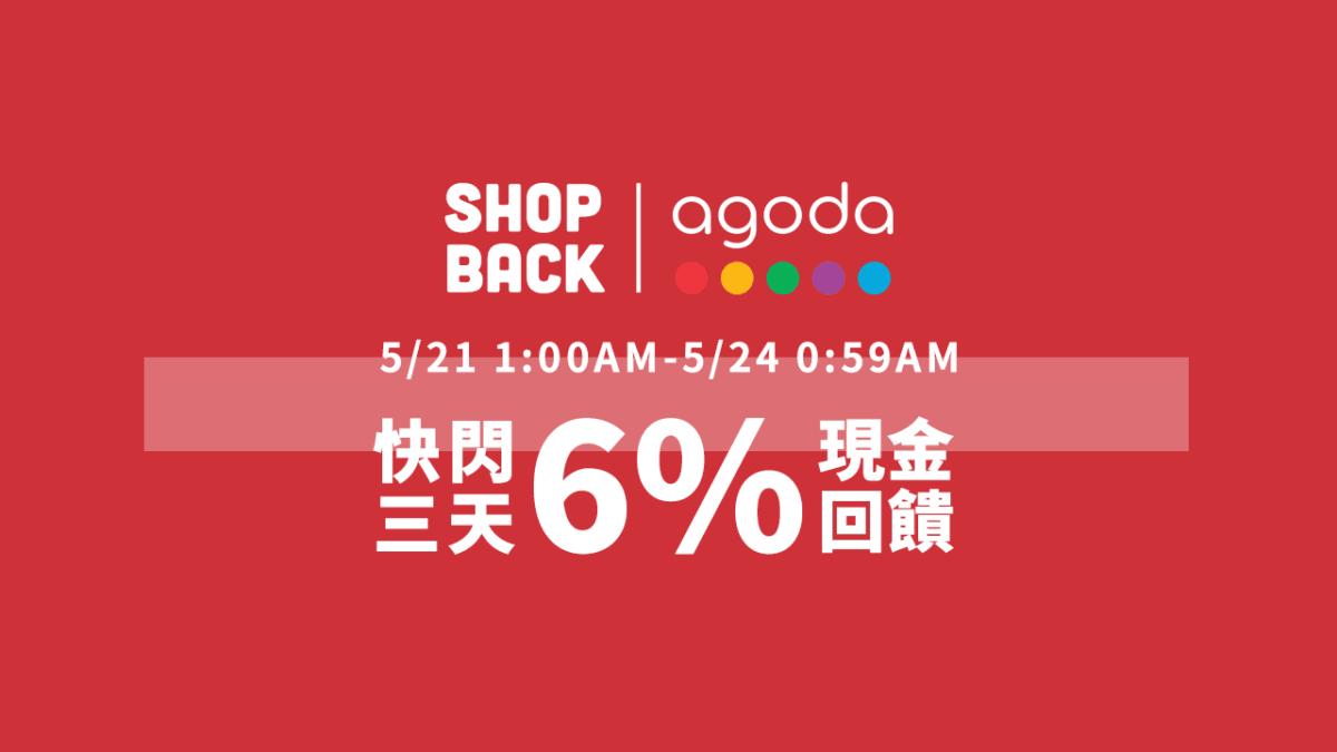 訂房找優惠?5/24前 ShopBack x Agoda 給你限時最高6%現金回饋