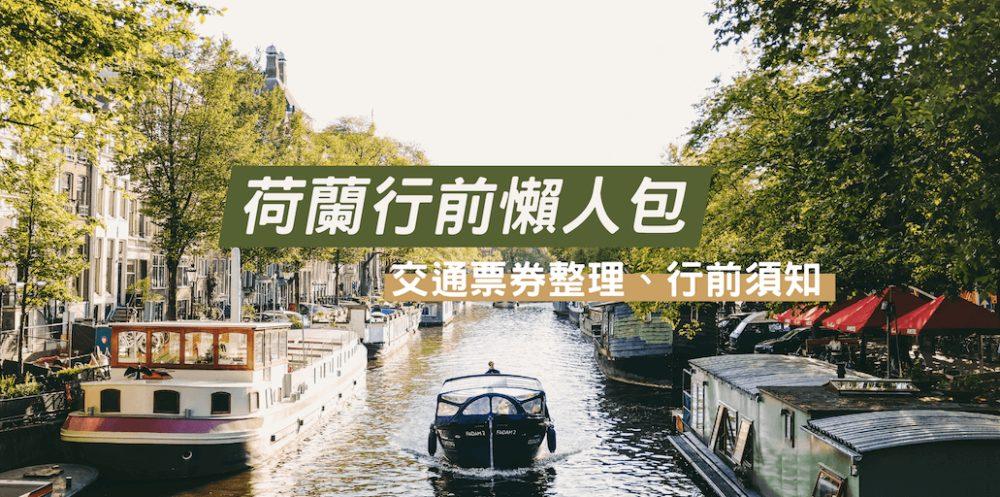 歐洲旅遊 | 荷蘭自由行懶人包:荷蘭機票、天氣、交通方式、wifi機推薦