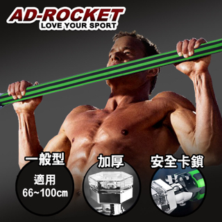 【AD-ROCKET】特殊鎖扣門上單槓 /單槓/引體向上