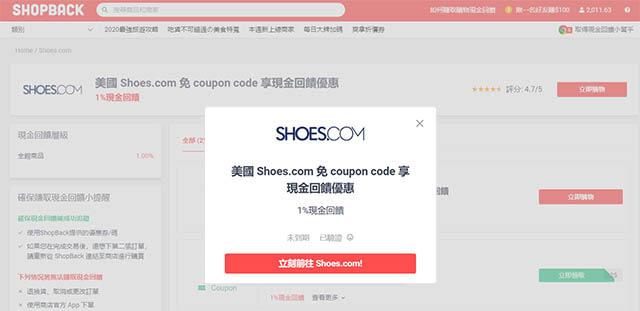 透過ShopBack進入shoes.com