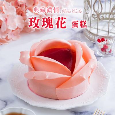 典藏濃情玫瑰花蛋糕
