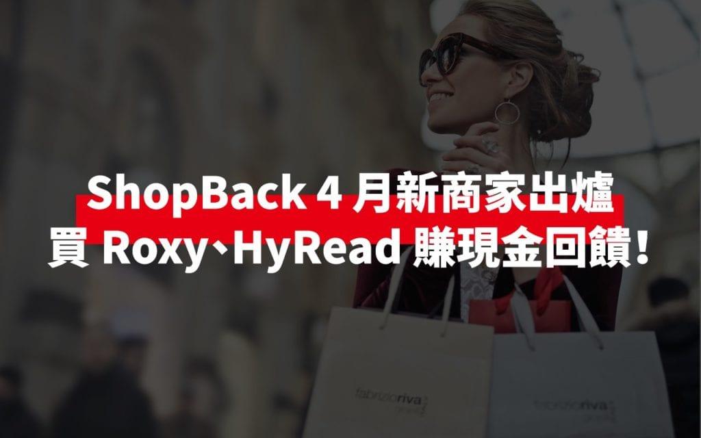 shopback 新商家