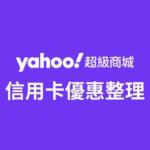 yahoo_mall_card_promo_may_2020