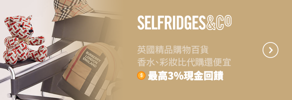 ShopBack x selfridges 現金回饋