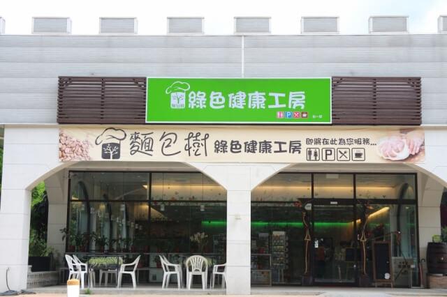 麵包樹綠色健康工房