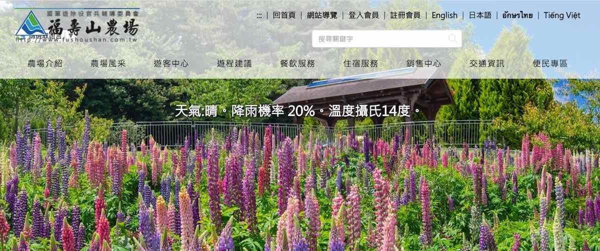 台中旅遊 | 福壽山農場旅遊懶人包:天氣、門票、交通、景點、訂房推薦