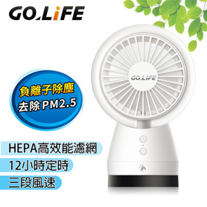 GOLiFE GoFresh 負離子空氣清淨風扇