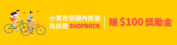 註冊 Shopback
