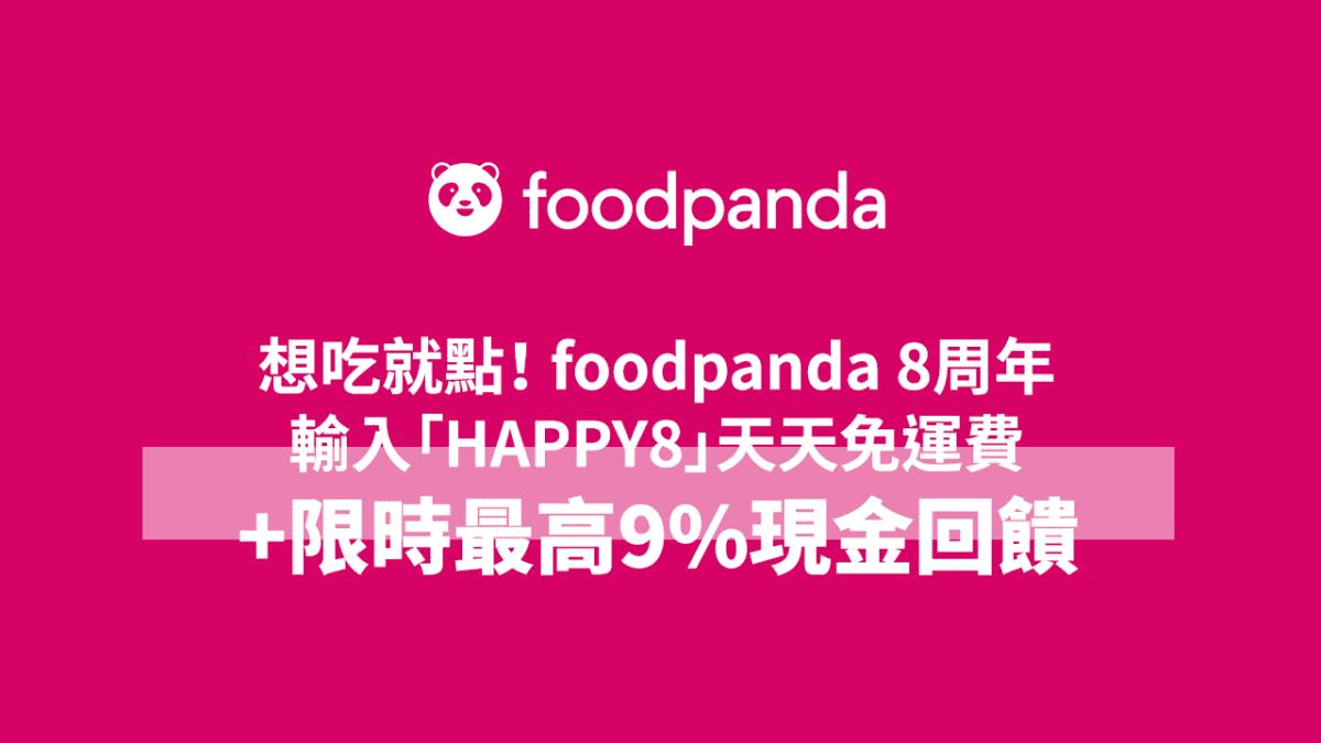 就是要吃美食!6/19前foodpanda訂餐,免外送費+限時最高9%現金回饋