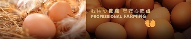 認養小農 雞蛋