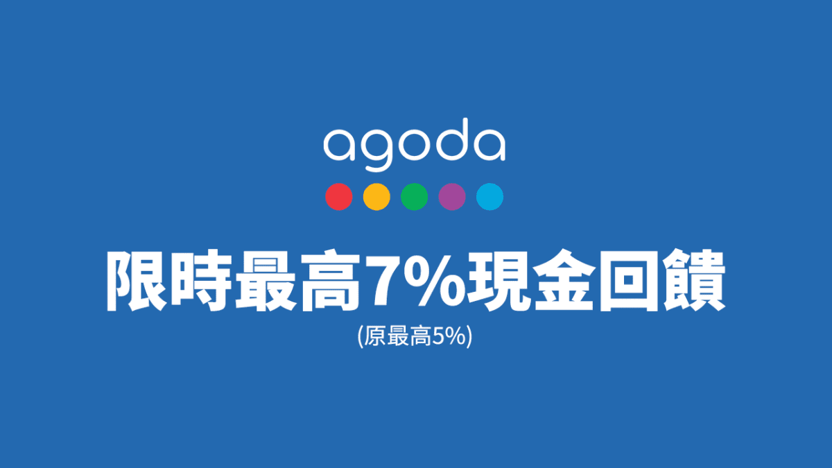 訂房找優惠?10/29前 Agoda 年末訂房特惠+限時最高7%現金回饋