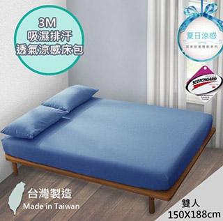 3M雙人5尺 吸濕排汗透氣涼感床包