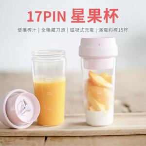 【小米有品】 17PIN 星果杯 400ml 隨行杯 果汁機