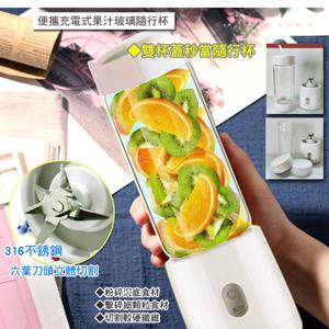 【Easy-Q】 USB便攜充電式果汁玻璃隨行杯