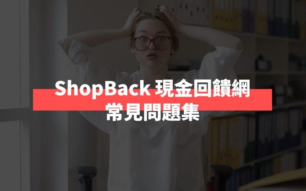 shopback常見問題