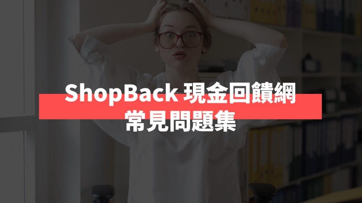 持續更新!2020 ShopBack 常見問題:怎麼用、賺什麼、優缺點整理