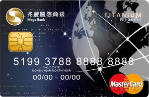 兆豐銀行雙幣鈦金商旅卡