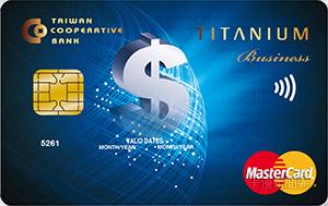 合作金庫雙幣信用卡