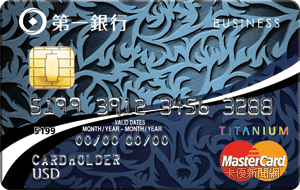 第一銀行雙幣鈦金商旅卡