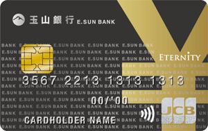 玉山銀行雙幣信用卡