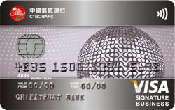 中國信託雙幣商務卡
