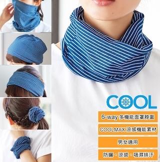 COOLMAX 防曬涼感吸濕多機能脖圍 軟帽 面罩