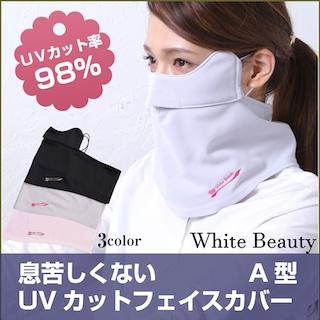 日本UV防曬口罩防紫外線透氣護頸脖子夏遮臉旅遊徒步騎自行車面罩